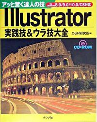 Illustrator実践技&ウラ技大全 : 8.0/9.0/10.0/CS対応