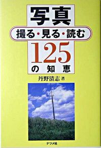 写真撮る・見る・読む125の知恵