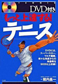 もっと上達する!テニス