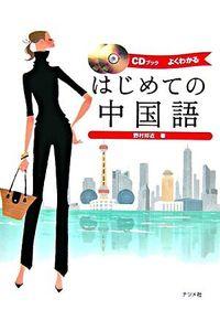 はじめての中国語 / よくわかる CDブック