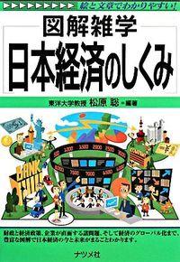 日本経済のしくみ 第2版 / 図解雑学 絵と文章でわかりやすい!