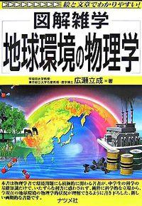 地球環境の物理学
