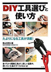 DIY工具選びと使い方 : たよりになる工具が満載!