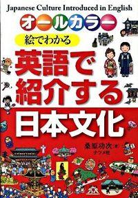 絵でわかる 英語で紹介する日本文化