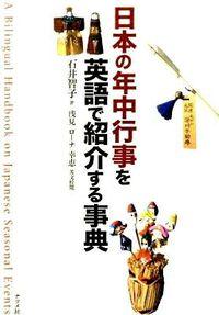 日本の年中行事を英語で紹介する事典