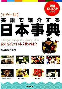 英語で紹介する日本事典 : 絵と写真で日本文化を紹介 : 対訳ビジュアルブック : カラー版