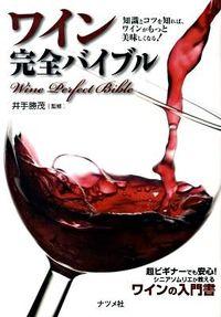 ワイン完全バイブル / 知識とコツを知れば、ワインがもっと美味しくなる!