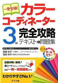 一発合格!カラーコーディネーター3級完全攻略テキスト&問題集 第3版 / オールカラー