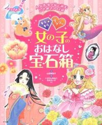 キラキラ☆ラブリー女の子のおはなし宝石箱 / 人気作家の絵で読むときめきの12話
