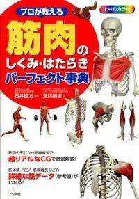 プロが教える筋肉のしくみ・はたらきパーフェクト事典 / オールカラー