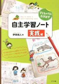 子どもの力を引き出す自主学習ノート 実践編