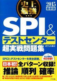 史上最強SPI&テストセンター超実戦問題集 2015最新版