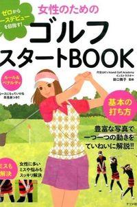 女性のためのゴルフスタートBOOK / ゼロからコースデビューを目指す!