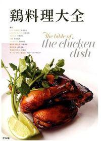 鶏料理大全 / フランス、イタリアから日本、中国、韓国、タイのアジアまで、各店のシェフによる自慢のレシピ