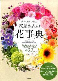 飾る・贈る・楽しむ花屋さんの花事典 / 花の扱い方・選び方からいま、知りたい人気の422種まで