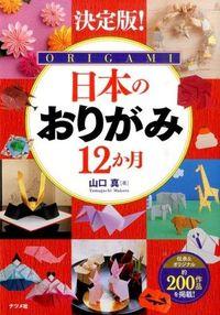 日本のおりがみ12か月 / 決定版!
