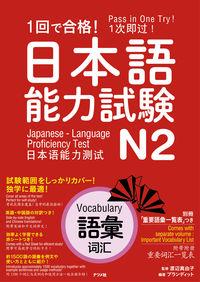 1回で合格!日本語能力試験N2 語彙