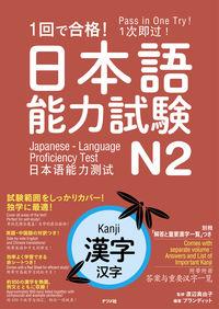 1回で合格!日本語能力試験N2 漢字