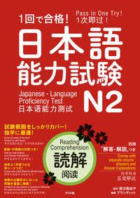 一回で合格!日本語能力試験N2 読解