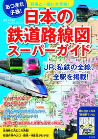 列車といっしょに大冒険! 日本の鉄道路線図スーパーガイド