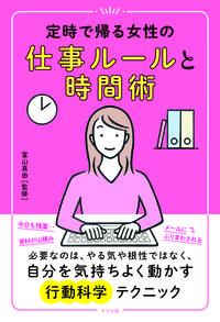 定時で帰る女性の仕事ルールと時間術