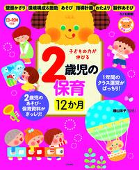 子どもの力が伸びる2歳児の保育12か月 ナツメ社保育シリーズ