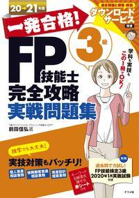一発合格!FP技能士3級完全攻略実戦問題集20-21年版