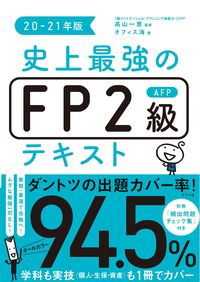 史上最強のFP2級AFPテキスト20-21年版