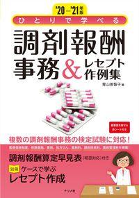 '20-'21年版 ひとりで学べる 調剤報酬事務&レセプト作例集