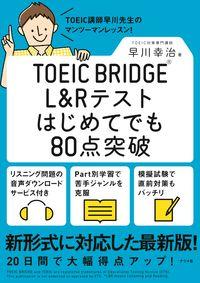 TOEIC BRIDGE L&Rテストはじめてでも80点突破