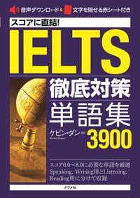 スコアに直結!IELTS徹底対策単語集3900
