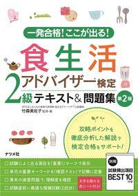 一発合格!ここが出る!食生活アドバイザー検定2級テキスト&問題集 第2版