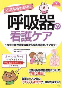これならわかる!呼吸器の看護ケア 呼吸生理の基礎知識から疾患の治療、ケアまで ナースのための基礎book