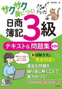 サクサク身につく!日商簿記3級テキスト&問題集 第2版