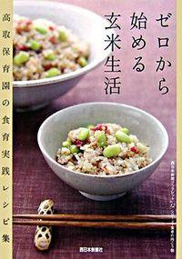 ゼロから始める玄米生活 / 高取保育園の食育実践レシピ集