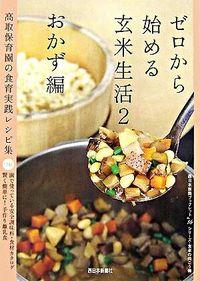 ゼロから始める玄米生活 2(おかず編) / 高取保育園の食育実践レシピ集