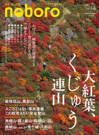 季刊のぼろ Vol.26