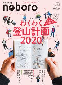 季刊のぼろ Vol.28