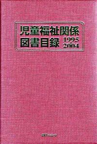 児童福祉関係図書目録 1995-2004