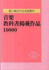 歌い継がれる名曲案内 音楽教科書掲載作品10000