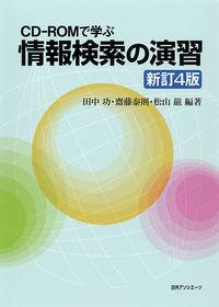 情報検索の演習 新訂4版 / CDーROMで学ぶ