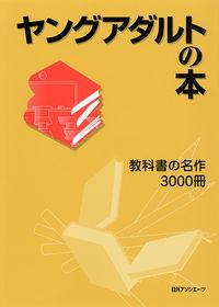 ヤングアダルトの本―教科書の名作3000冊