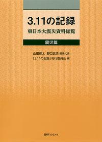 3.11の記録 震災篇 / 東日本大震災資料総覧