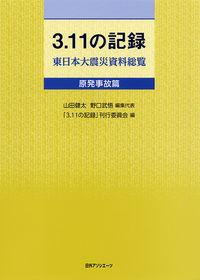 3.11の記録 原発事故篇 / 東日本大震災資料総覧