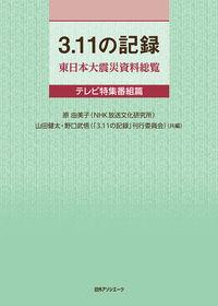3.11の記録 テレビ特集番組篇 / 東日本大震災資料総覧