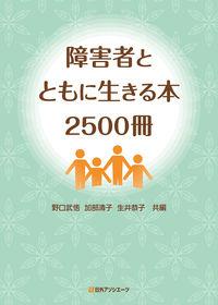 障害者とともに生きる本2500冊