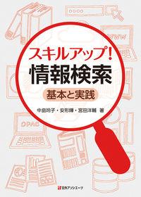 スキルアップ!情報検索 基本と実践