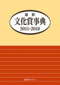 最新文化賞事典 2011-2018