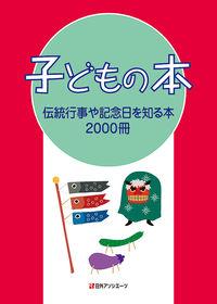 子どもの本 伝統行事や記念日を知る本2000冊