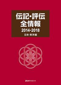 伝記・評伝全情報2014-2018 日本・東洋編